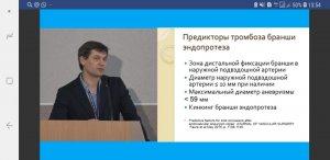 V Юбилейная научно-практическая конференция «Спасение конечностей - мультидисциплинарный подход» (LISMA 2019)