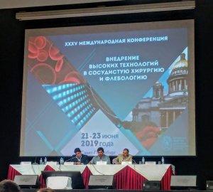 21-23 июня 2019 года, XXXV Международная конференция «Внедрение высоких технологий в сосудистую хирургию и флебологию»